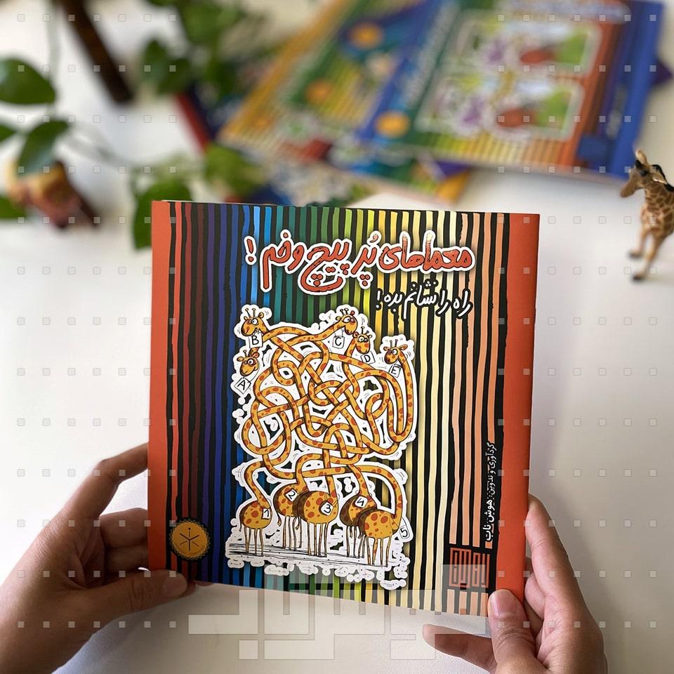 هوش ناب: کتاب معماهای پرپیچ و خم