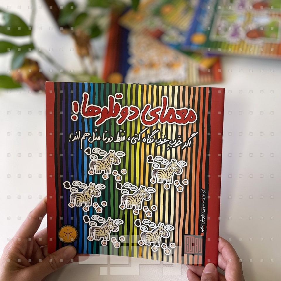هوش ناب: کتاب معمای دوقلوها