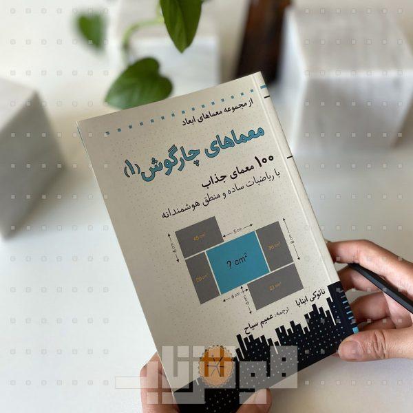 هوش ناب: کتاب معماهای چارگوش ۱