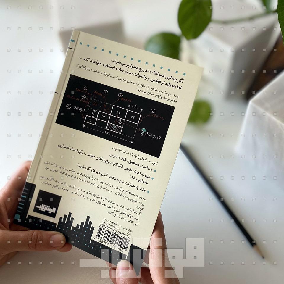 کتاب معماهای چارگوش ۱