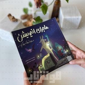 خرید اینترنتی کتاب ماجرای انیمیشن به روایت بزی که پرواز کرد