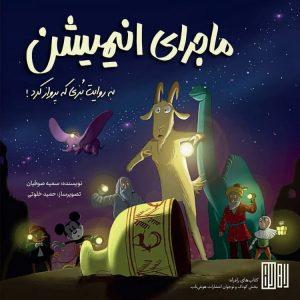 نقد کتاب ماجرای انیمیشن