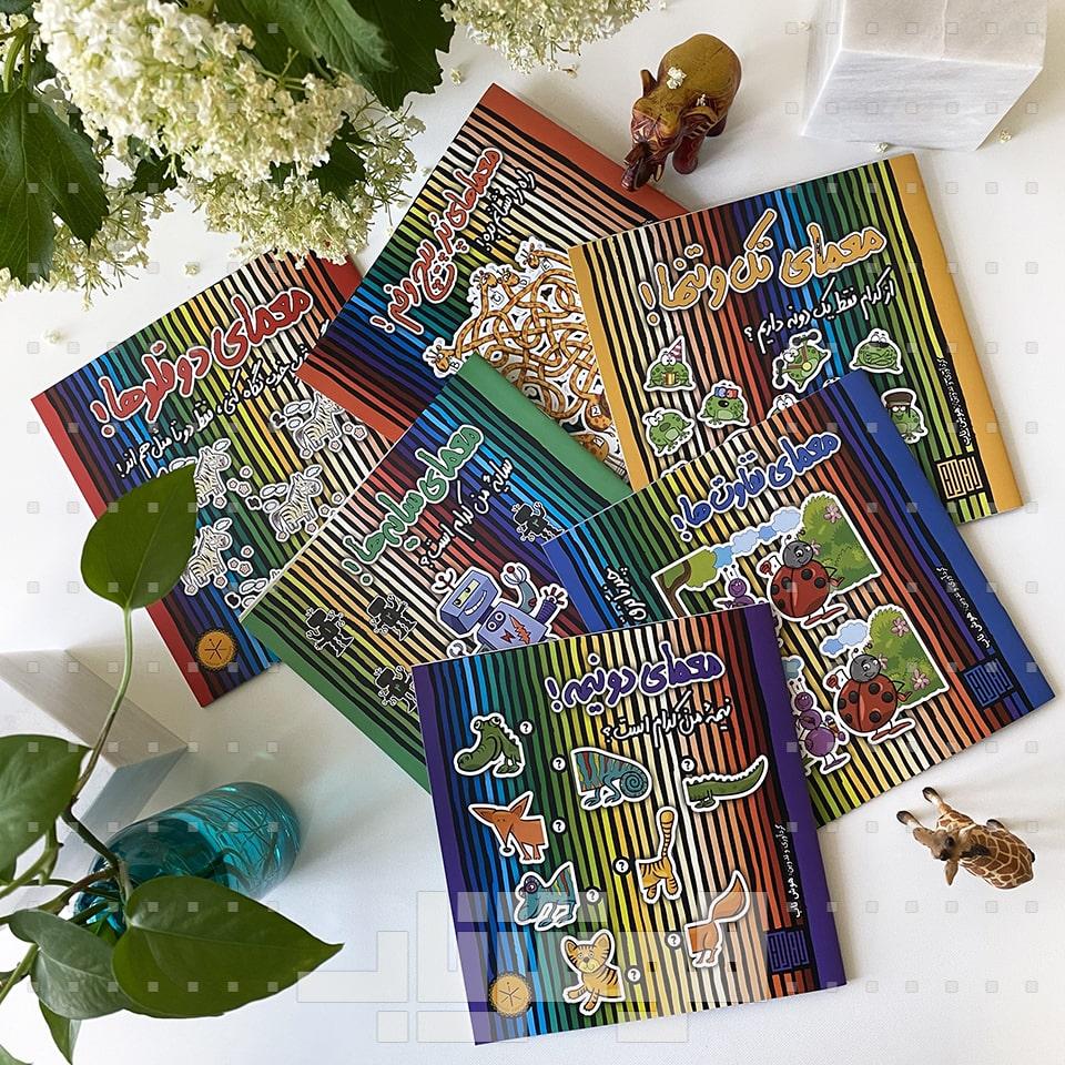 سری کتابهای معماهای کودکانه