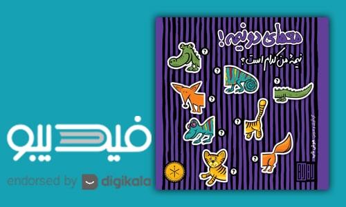 دانلود نسخه دیجیتالی کتاب معمای دو نیمه از فیدیبو