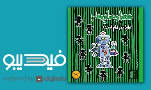 دانلود نسخه دیجیتالی کتاب معمای سایهها از فیدیبو