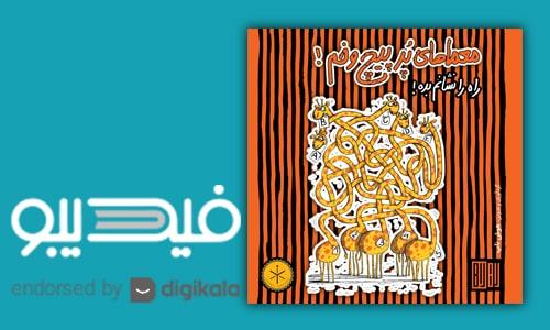 دانلود نسخه دیجیتالی کتاب معمای پر پیچ و خم از فیدیبو