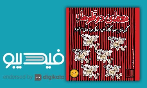 دانلود نسخه دیجیتالی کتاب معمای دوقلوها از فیدیبو