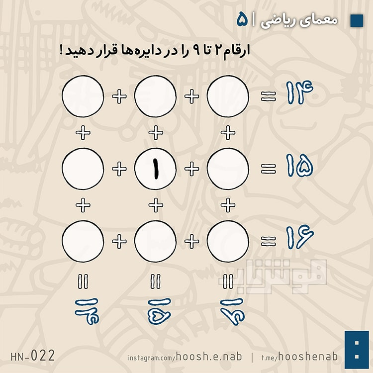 معمای ریاضی ۵