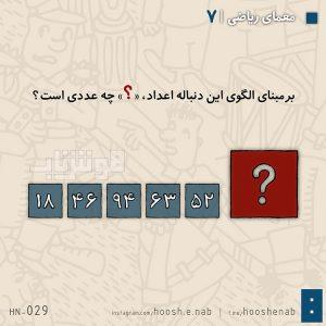 معمای ریاضی ۷