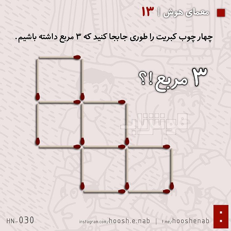 معمای هوش ۱۳