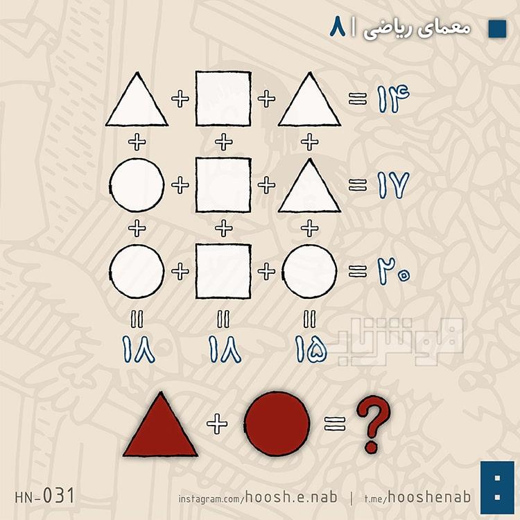 معمای ریاضی ۸