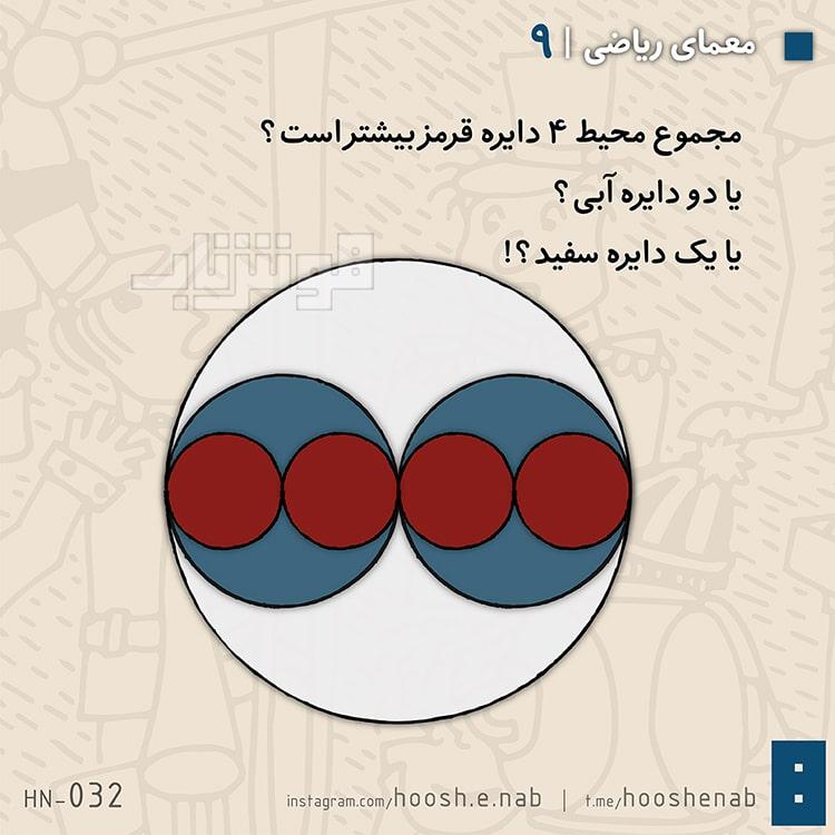 معمای ریاضی ۹