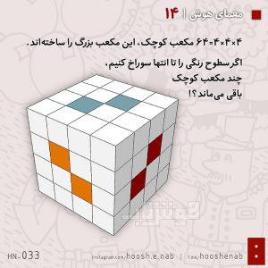 معمای هوش ۱۴