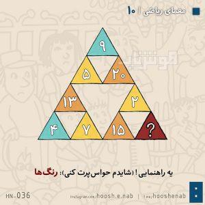 معمای ریاضی ۱۰