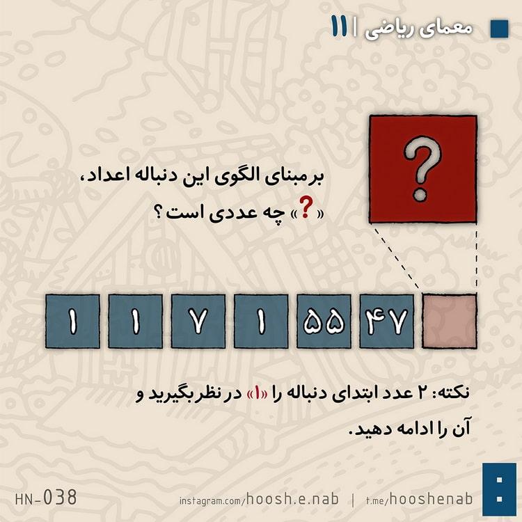 معمای ریاضی ۱۱
