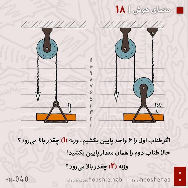 معمای هوش ۱۸