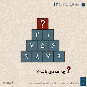 معمای ریاضی ۱۲