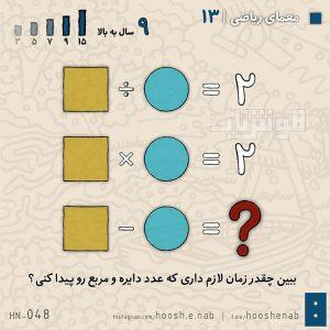 معمای ریاضی ۱۳