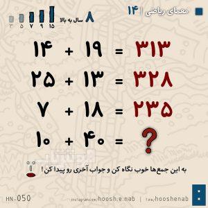 معمای ریاضی ۱۴
