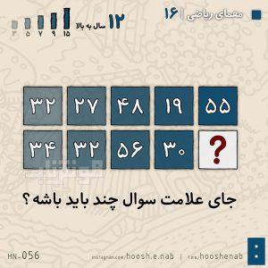 معمای ریاضی ۱۶