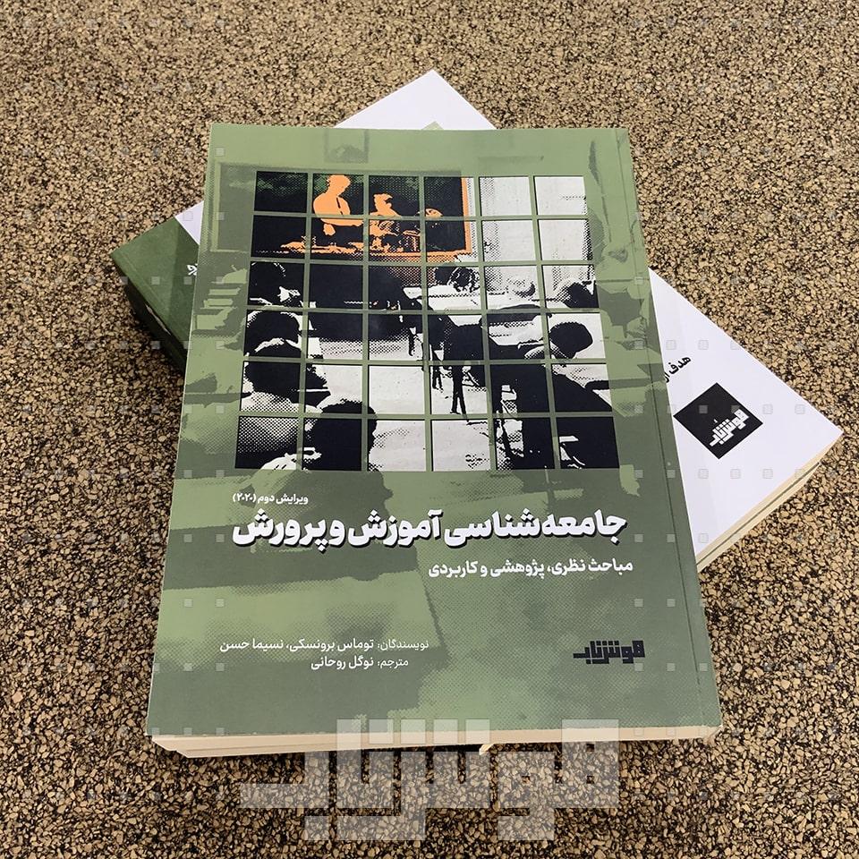 کتاب جامعه شناسی آموزش و پرورش - ۱
