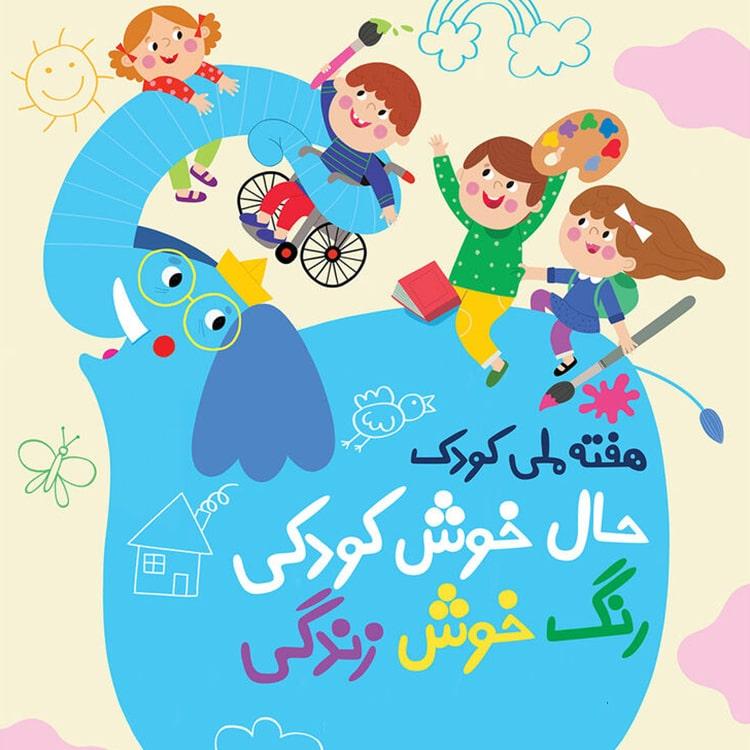 هفته ملی کودک ۱۴۰۰